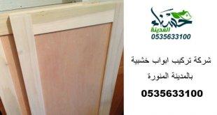 شركة تركيب ابواب خشبيه, شركة تركيب ابواب خشبيه بالمدينة المنورة