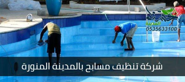 شركة تنظيف مسابح بالمدينة المنورة, شركة تنظيف مسابح, تنظيف مسابح بالمدينة المنورة