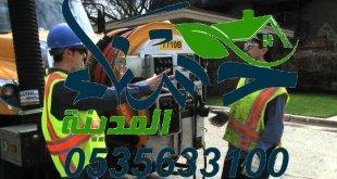 شركة شفط بيارات بالمدينة المنورة, شركة تنظيف بيارات بالمدينة المنورة, شفط بيارات بالمدينة المنورة