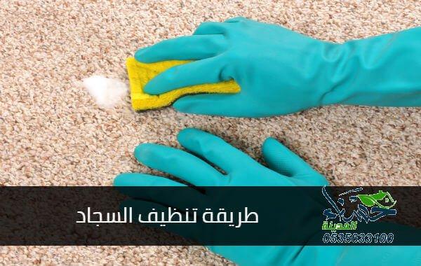 طريقة تنظيف السجاد, طريقة غسيل السجاد