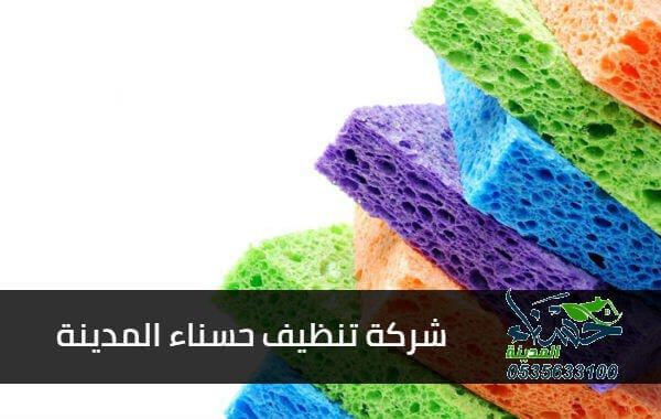 شركة تنظيف بالمدينة حسناء المدينة, شركة تنظيف بالمدينة المنورة حسناء المدينة, شركة تنظيف بالمدينة