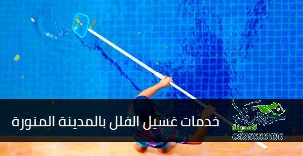 غسيل فلل بالمدينة المنورة, شركة غسيل فلل بالمدينة المنورة