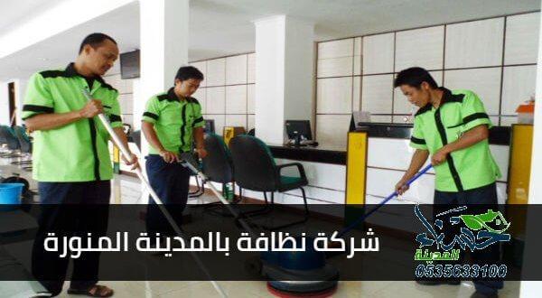 شركة نظافة بالمدينة المنورة, افضل شركة نظافة بالمدينة المنورة, شركة نظافة بالمدينة