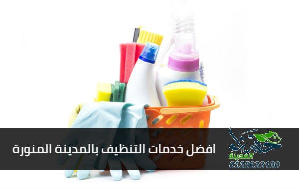 افضل شركة تنظيف بالمدينة المنورة, افضل شركة تنظيف بالمدينة, افضل شركة تنظيف بالمدينة المنورة حسناء المدينة